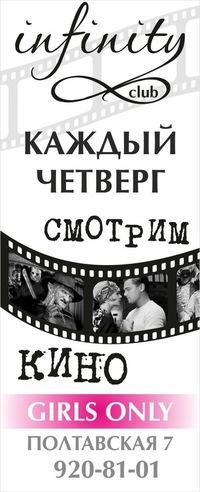 КИНОЧЕТВЕРГ. Клуб INFINITY