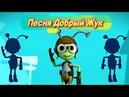 Детская Песня Добрый Жук-Песни для малышей от года-мультик-сказка