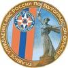 ГУ МЧС России по Волгоградской области®