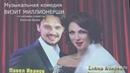 """Весёлая вдова -Визит Миллионерши www veselayvdova ru converted"