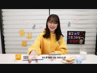 [Channel_9] 프로미스나인 (fromis_9) – Channel_9 지헌편 뒤죽박죽 꿀깅툰