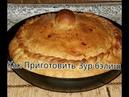 Зур Балиш Татарское национальное блюдо