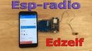 Собираю wi-fi radio - Esp radio Edzelf