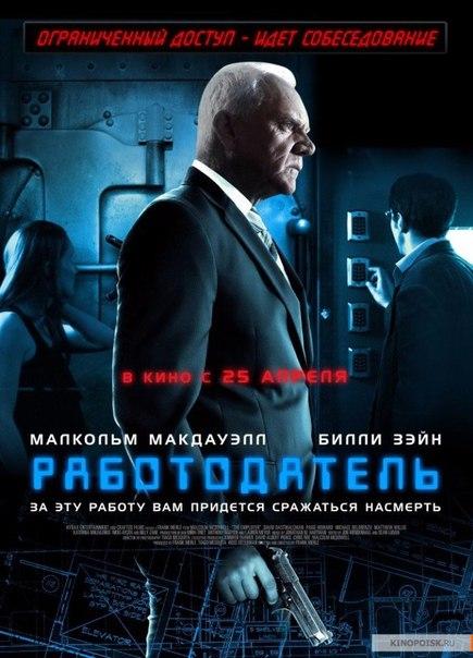 Работодатель (2013)