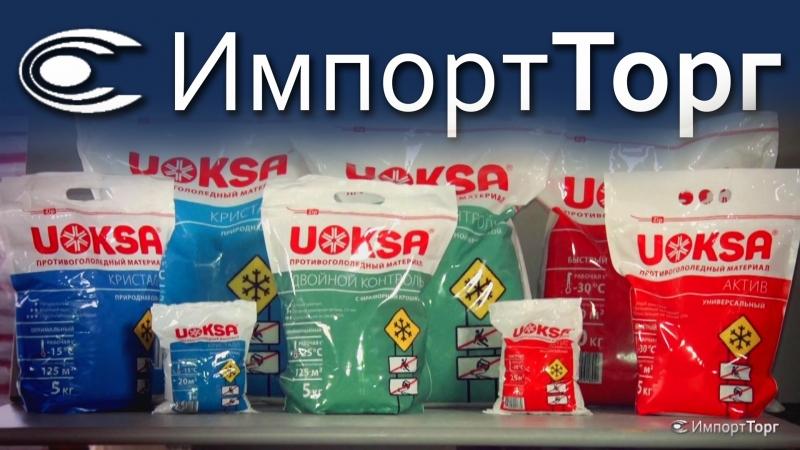 ИмпортТорг Вязьма. Соль и реагенты