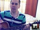 Песня Виктора Цоя Пачка сигарет на гитаре
