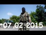 ДНР и ЛНР (Ополчение, Новороссия) +18 Все новости дня (07.02.2015)