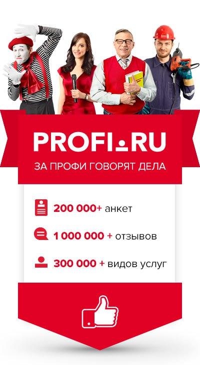 Profi.ru сертификация кто проходил сертификация это совокупность действий и процедур