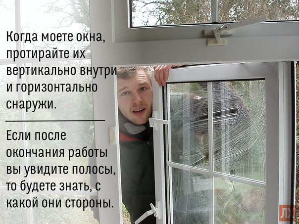 #лайфхак для эффективного мытья окон