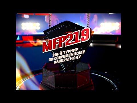 Турнир по современному панкратиону MFP-219 в Южно-Сахалинске