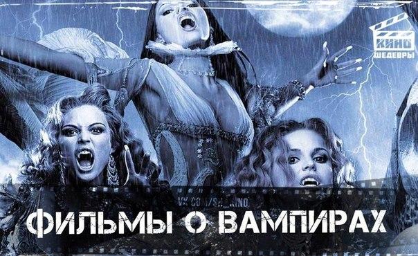 Подборка отличных фильмов о вампирах ????