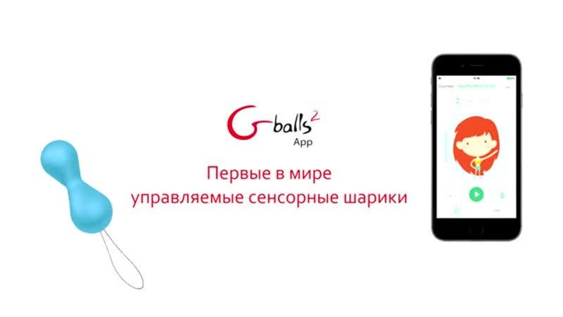 Gballs 2 App вагинальные шарики hi-tech