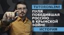 ИСТОРИЯ Крымская война. Пуля, которая победила Россию