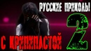 MMD РУССКИЕ ПРИКОЛЫ С КРИПИПАСТОЙ 2 Rodimir
