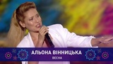 Альона Вінницька – ВЕСНА | Святкове шоу