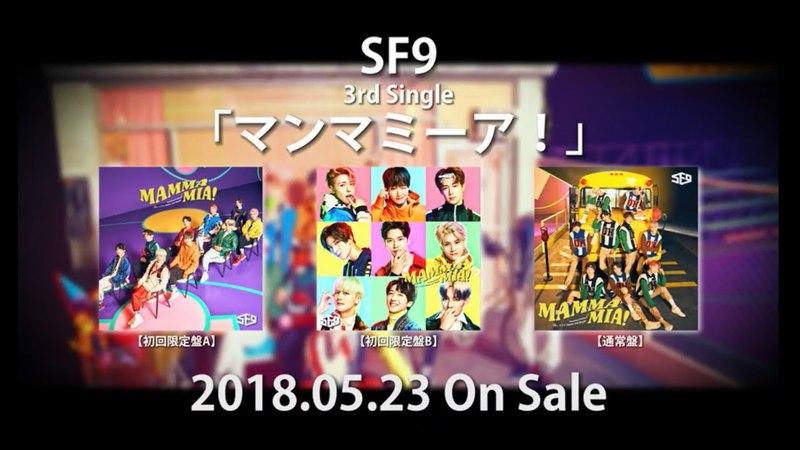 SF9 Japan 3rdシングル「マンマミーア!」CD全曲ダイジェスト
