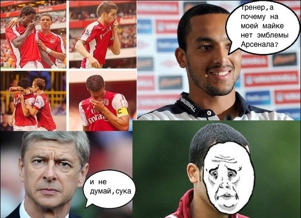 Футбол футбольные мемы статусы