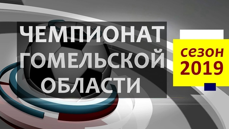 ФК БУМПРОМ (Гомель) -- ФК РЕЧИЦА (Речицкий район)
