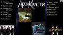Агата Кристи - Триллер Часть 1 (Full album) 2004