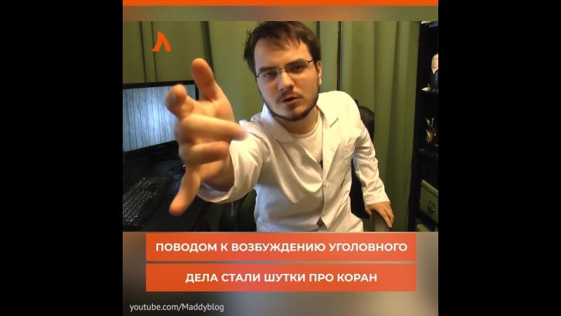 Блогера посадили за шутку | АКУЛА