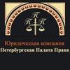 Петербургская Палата Права