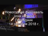 Новогодний фестиваль огня и сета - Геленджик 14 декабря 2018 г