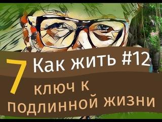 7-ой ключ. Осознанность