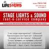 Lifesound - Аренда,прокат,продажа и инсталляции