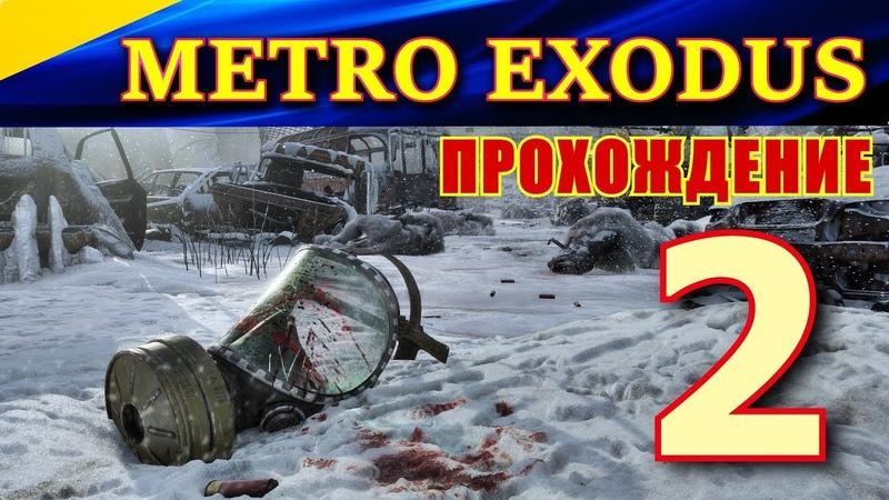 Проходим METRO EXODUS без тупняков. ЧАСТЬ 2. (1440p-60 fps, Ultra settings, DX 11, RTX-OFF)