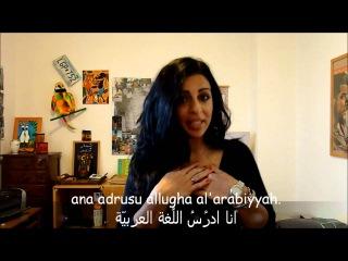 Arabic Beginner Lesson 13 - I learn Arabic ! Я учу арабский язык изучение уроки онлайн