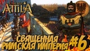 Total War Attila PG 1220 Легенда - Священная Римская Империя 6 Сербы идут!