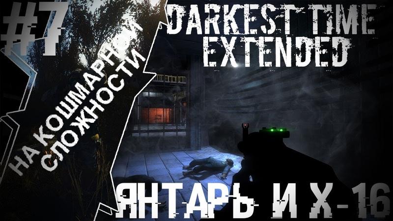 Снова Лунтик в X 16 На Кошмарной Сложности Darkest Time Extended 7
