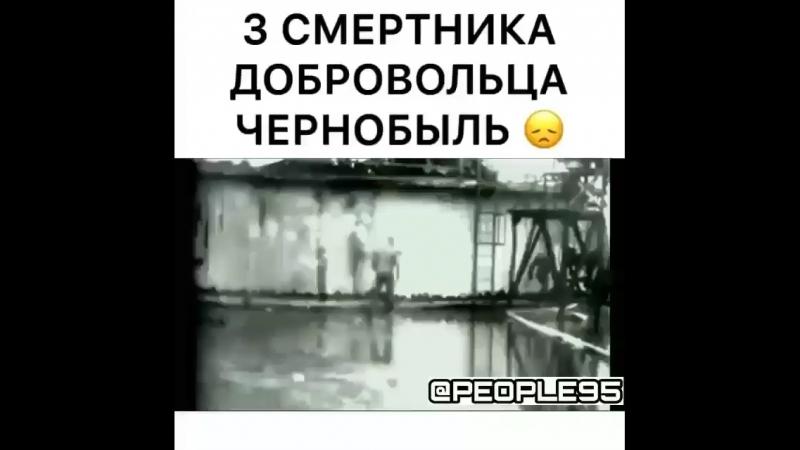 Добровольцы-герои. Чернобль