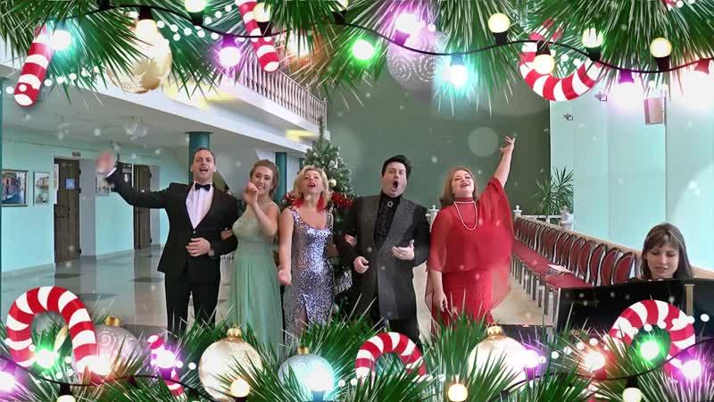 Новогоднее поздравление: Ирина Самойлова, Ольга Невская, Мария Селявинская, Федор Тарасов и Дмитрий Башкиров