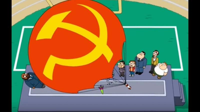Ну чё Коммунизм