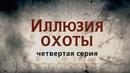 ИЛЛЮЗИЯ ОХОТЫ | 4 СЕРИЯ | Детектив | Мини-сериал