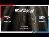Раскатка перед матчем с «Ак Барсом» - ПРЯМОЙ ЭФИР
