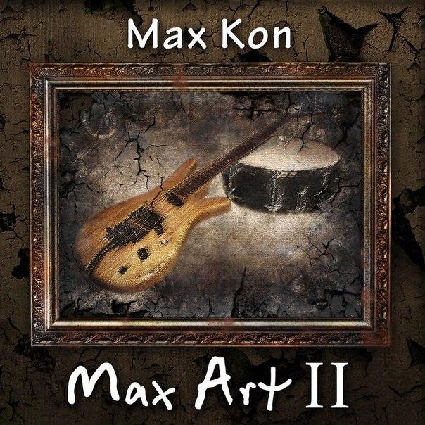 Новый альбом MAX KON - Max Art 2 (2012)