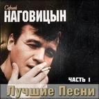 Сергей Наговицын альбом Лучшие песни Часть 1