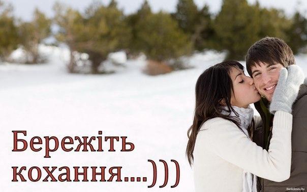 Бережіть кохання