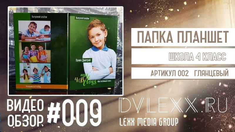 Выпускной фотоальбом Папка планшет для 4 класса в Челябинске Видео обзор 009