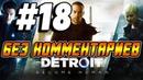 Прохождение Detroit Become Human на русском Часть 18 Осада Иерихона без комментариев PS4 Pro