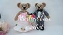 MERRIED BEAR CROCHET EP. 2 /BRIDE