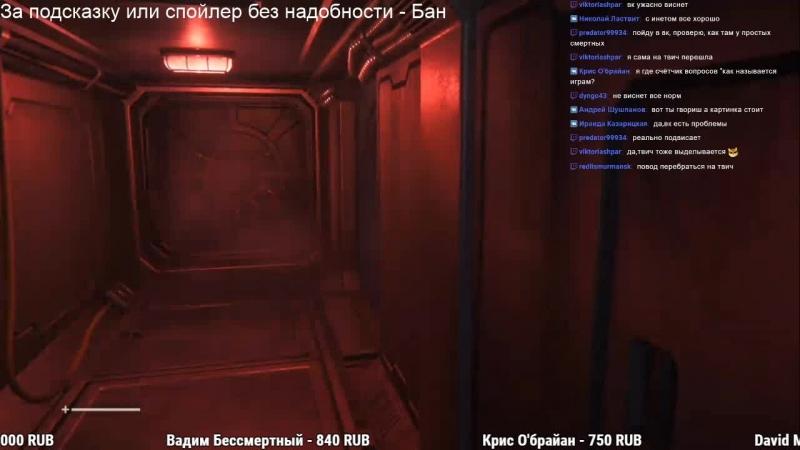Alien Isolation с 20:00 по МСК