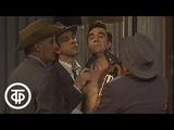 Т.Уильямс. Орфей спускается в ад. Серия 2. Театр Советской Армии (1986)
