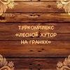 """""""Лесной хутор на Гранях"""""""