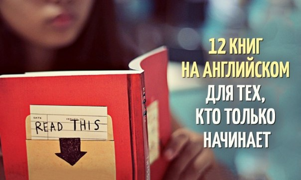 10 книг на английском для тех, кто только начинает: ↪ Написаны доступно и без выкрутасов.