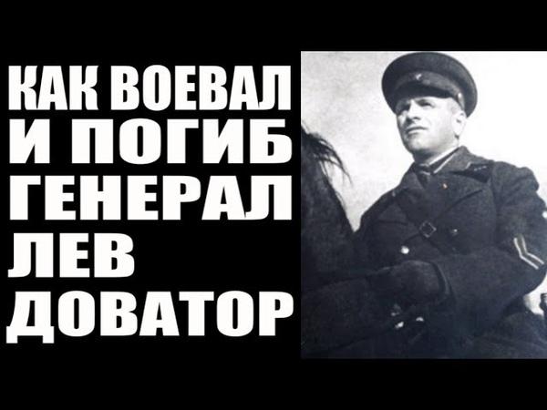 Как конница Доватора побеждала механизированный вермахт. Лев Доватор