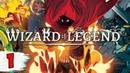 КАК ЗДЕСЬ ВЫЖИВАТЬ!? ► Wizard of Legend прохождение 1