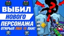 ШОК КУПИЛ LVL15 ПАК И ВЫБИЛ ТАРУ КУПИЛ СКИН НА ДЖЕССИ DYMAX